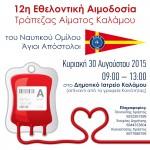 aimodosia_2015_banner_facebook_1000x1000