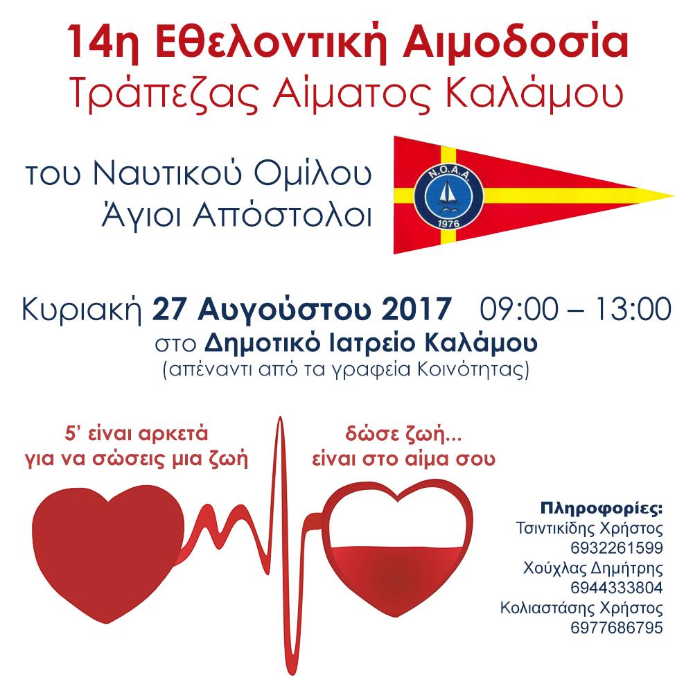 14η Εθελοντική Αιμοδοσία Τράπεζας Αίματος Καλάμου  του Ναυτικού Ομίλου Άγιοι Απόστολοι