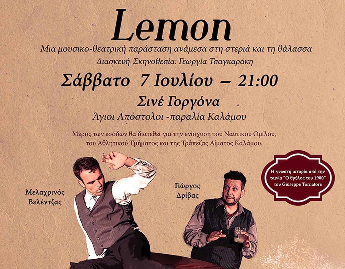 θεατρική παράσταση lemon κάλαμος 3