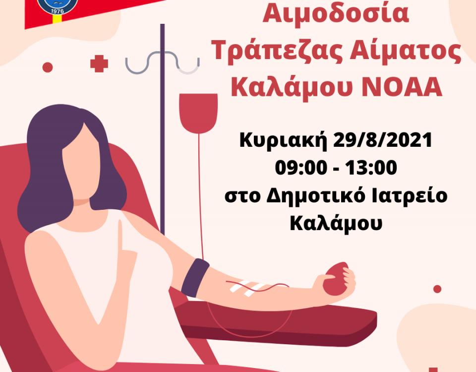αιμοδοσία νοαα 2021